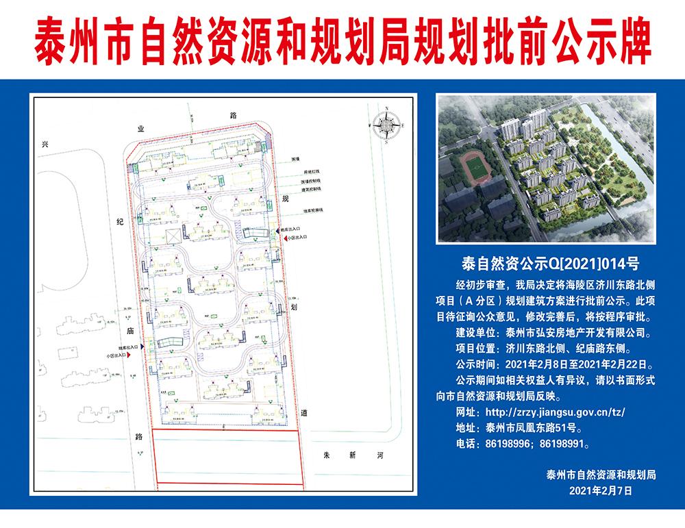【批前公示】海陵区济川东路北侧项目(A分区)规划建筑方案