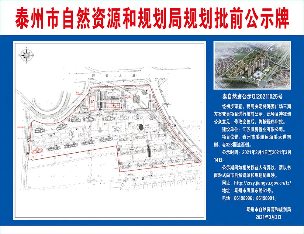 【批前公示】海姜广场三期方案变更项目