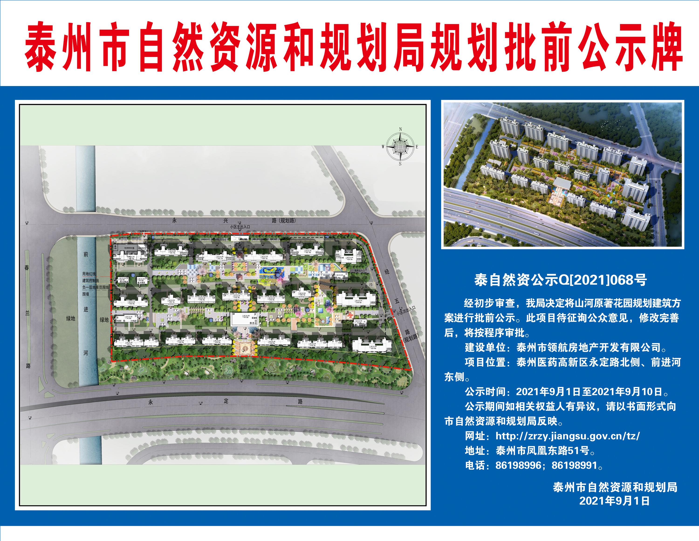 【批前公示】山河原著花园规划建筑方案